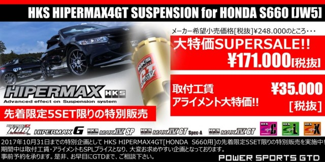 GTD S660 MAX4GT