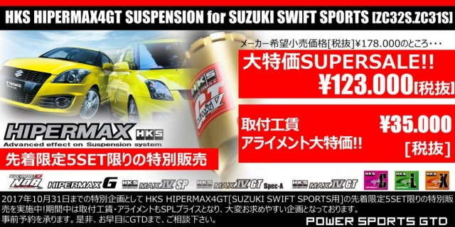 GTD SWIFT MAX4GT