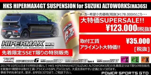 GTD HA36S MAX4GT