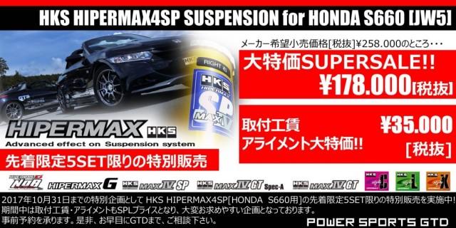 GTD S660 MAX4SP