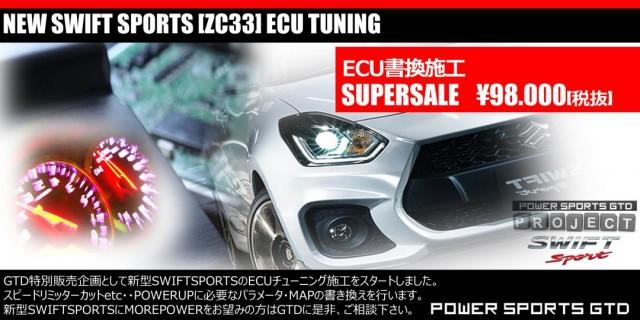 GTD ECU ZC33