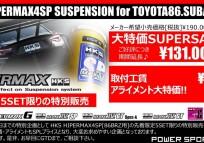 GTD 86BRZ MAX4SP