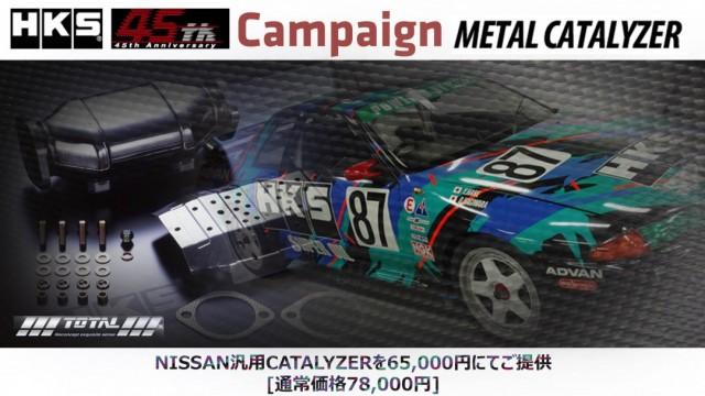 TOTALキャンペーンcat6
