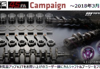 TOTALキャンペーンネタEG2