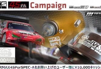 TOTALキャンペーンネタSP3
